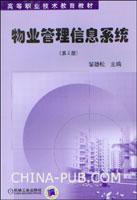 物业管理信息系统(第2版)