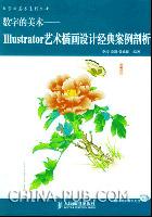 数字的美术:Illustrator 艺术插画设计经典案例剖析