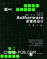 Authorware多媒体设计专家门诊