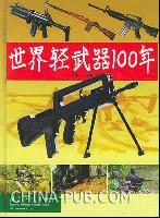 世界轻武器100年[按需印刷]