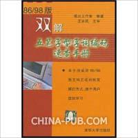 86/98版双解五笔型字词编码速查手册
