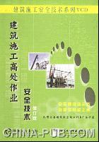 建筑施工高处作业安全技术(1VCD)(修订版)
