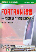 FORTRAN语言FORTRAN 77结构化程序设计