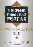 用Microsoft Project 2002管理项目实务