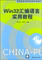 Win32汇编语言实用教程
