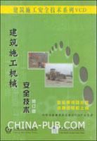 建筑施工机械安全技术.修订版(1VCD)