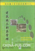 建筑施工料具管理(修订版)(1VCD)