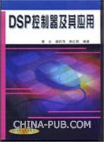 DSP控制器及其应用