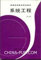 系统工程(第二版)