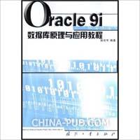 Oracle9i数据库原理与应用教程[按需印刷]