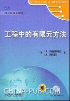 工程中的有限元方法(英文影印版)(原书第3版)