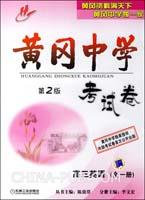 高三英语(全一册)-黄冈中学考试卷