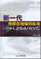新一代视频压缩编码标准--H.264/AVC[按需印刷]