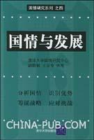 国情与发展 中国五大资本动态变化(1980-2003)与长远发展战略