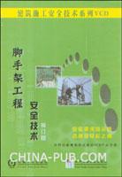 脚手架工程安全技术(1VCD)