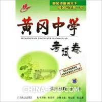 高三地理(全一册)-黄冈中学考试卷