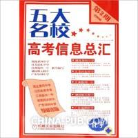 2006化学-五大名校高考信息总汇-(第3期)