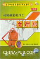 初级服装制作工:女衬衫(2VCD)