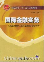 国际金融实务(财政金融类、经济贸易类专业适用)