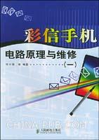 彩信手机电路原理与维修(一)