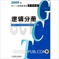 2005年GCT入学资格考试专项突破。逻辑分册
