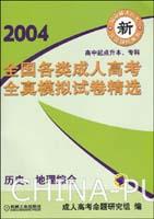2005历史、地理综合全国各类成人高考全真模拟试卷精选