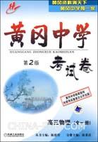 高三物理(全一册)-黄冈中学考试卷