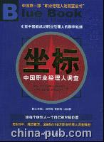 [特价书]坐标:中国职业经理人调查