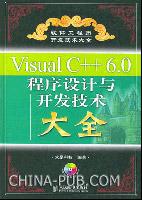 Visual C++ 6.0程序设计与开发技术大全[按需印刷]