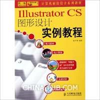 Illustrator CS 图形设计实例教程