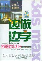 边做边学--3ds max效果图材质与灯光应用技法与实例(附2张光盘)