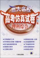 2006生物-五大名校高考信息总汇-(第3期)