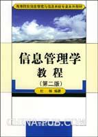 信息管理学教程(第二版)