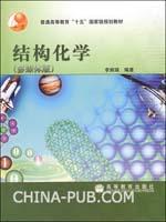 结构化学。多媒体版