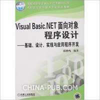 Visual Basic.NET面向对象程序设计-基础、设计、实现与应用程序开发