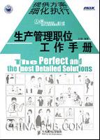 生产管理职位工作手册[按需印刷]