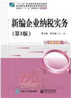 新编企业纳税实务(第3版)
