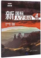 新国标大学英语读写译4(配光盘)