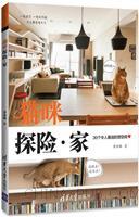 猫咪探险・家:30个令人着迷的猫空间