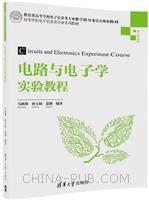 电路与电子学实验教程(高等学校电子信息类专业系列教材)
