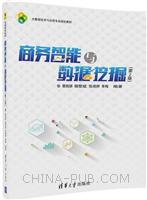 商务智能与数据挖掘(第2版)(大数据技术与应用专业规划教材)