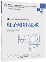 电子测量技术(高等学校电子信息类专业系列教材)