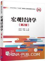 """宏观经济学(第2版)(全国高等院校""""十三五""""贯穿式+立体化创新规划教材)"""