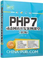 PHP7动态网站开发案例课堂(第2版)(网站开发案例课堂)
