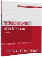 计算机组成原理解题参考(第8版)(高等教育质量工程信息技术系列示范教材)