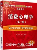 消费心理学(第三版)(高等学校应用型特色规划教材・经管系列)