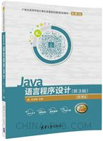 Java语言程序设计(第3版)(21世纪高等学校计算机类课程创新规划教材・微课版)