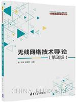 无线网络技术导论(第3版)(21世纪高等学校计算机专业核心课程规划教材)