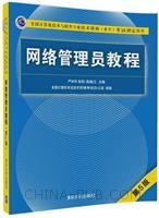 网络管理员教程(第5版)(全国计算机技术与软件专业技术资格(水平)考试指定用书)