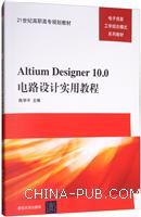 Altium Designer10.0电路设计实用教程